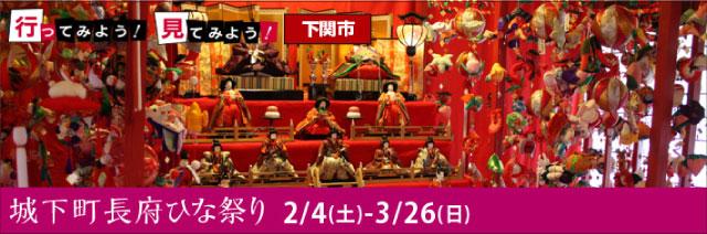 行ってみよう!見てみよう!/下関市/城下町長府ひなまつり 2月4日(土曜日)から3月26日(日曜日)まで