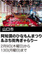 山口市 阿知須のひなもんまつり&ぷち街角ぎゃらりー 2月9日(木曜日)から13日(月曜日)まで