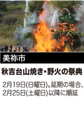 美祢市 秋吉台山焼き・野火の祭典 2月19日(日曜日)。延期の場合、2月25日(土曜日)以降に順延