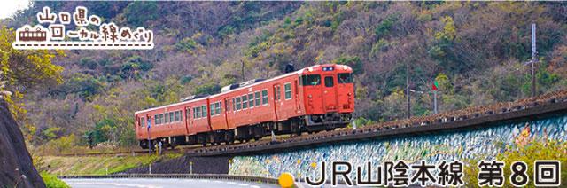 山口県のローカル線めぐり/JR山陰本線 第8回