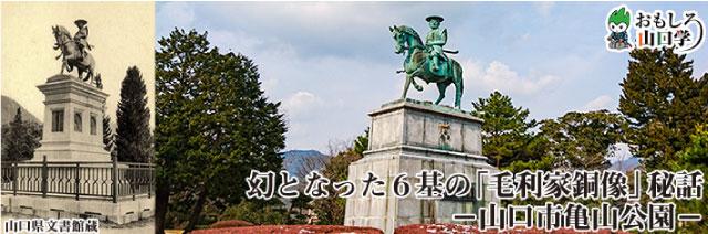 おもしろ山口学/幻となった6基の「毛利家銅像」秘話 ‐山口市亀山公園‐