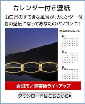 カレンダー付き壁紙/<br /> 岩国市/錦帯橋ライトアップ/山口県のすてきな風景が、カレンダー付きの壁紙になってあなたのパソコンに!