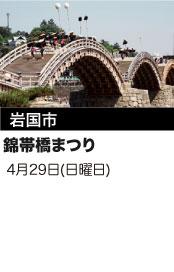 岩国市 錦帯橋まつり 4月29日(日曜日)
