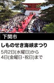 下関市 しものせき海峡まつり5月2日(水曜日)から4日(金曜日・祝日)まで