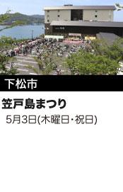 下松市 笠戸島まつり 5月3日(木曜日・祝日)