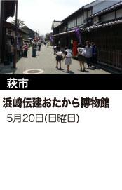 萩市 浜崎伝建おたから博物館 5月20日(日曜日)