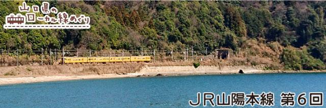 山口県のローカル線めぐり/JR山陽本線 第6回