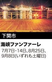 下関市 海峡ファンファーレ 7月7日・14日、8月25日、9月8日(いずれも土曜日)