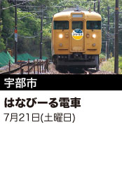 宇部市 はなびーる電車 7月21日(土曜日)