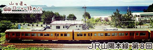 山口県のローカル線めぐり/JR山陽本線 第8回