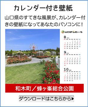 カレンダー付き壁紙/和木町/蜂ヶ峯総合公園/山口県のすてきな風景が、カレンダー付きの壁紙になってあなたのパソコンに!