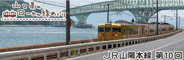 山口県のローカル線めぐり/JR山陽本線 第10回