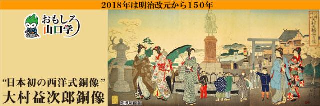 """おもしろ山口学/""""日本初の西洋式銅像"""" 大村益次郎銅像"""