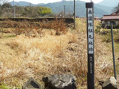 南園隊駐屯地跡の写真
