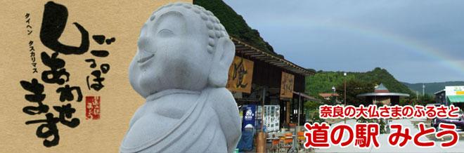 奈良の大仏さまのふるさと「道の駅 みとう」