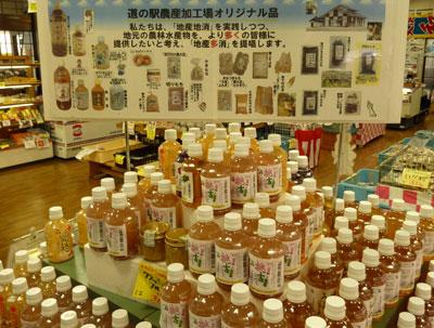 小川地区のリンゴやモモを使ったジュースの写真