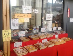 菓子工房の写真