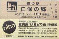 道の駅記念切符 道の駅 仁保の郷の写真