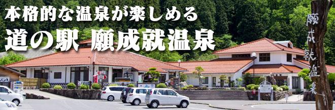 山口県の道の駅/本格的な温泉が楽しめる道の駅願成就温泉