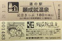 道の駅記念切符 道の駅 願成就温泉の写真