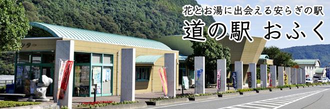 山口県の道の駅/花とお湯に出会える安らぎの駅 道の駅 おふく