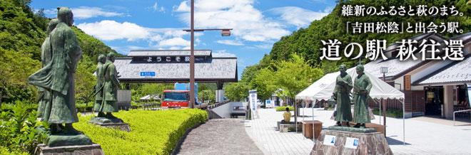 維新のふるさと萩のまち。「吉田松陰」と出会う駅。道の駅 萩往還
