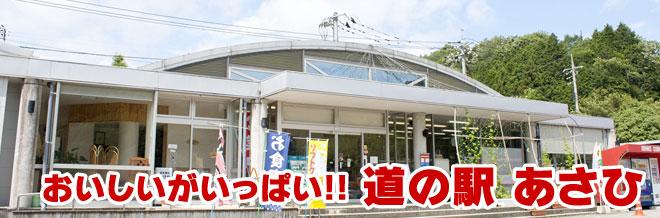 山口県の道の駅/おいしいがいっぱい!! 道の駅 あさひ