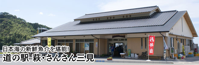 日本海の新鮮魚介を堪能! 道の駅 萩・さんさん三見