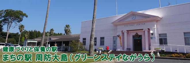 健康づくりと保養の駅 まちの駅 周防大島(グリーンステイながうら)の写真