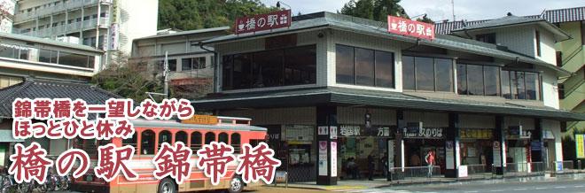 橋の駅錦帯橋の写真