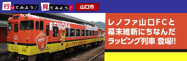行ってみよう!見てみよう!/山口市「レノファ山口FCと幕末維新にちなんだラッピング列車 登場!!」ほか