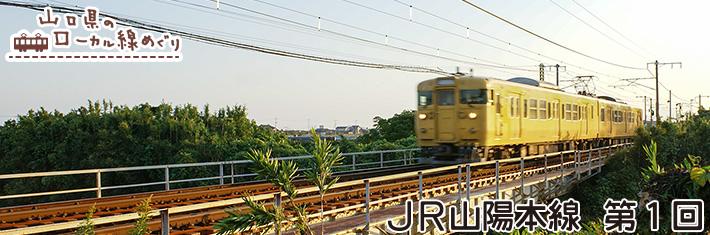 山口県のローカル線めぐり/JR山陽本線第1回