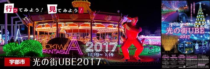 行ってみよう!見てみよう!/光の街UBE2017