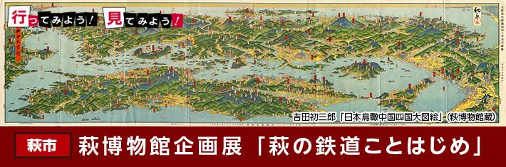 行ってみよう!見てみよう!/萩博物館特別展「萩の鉄道ことはじめ」