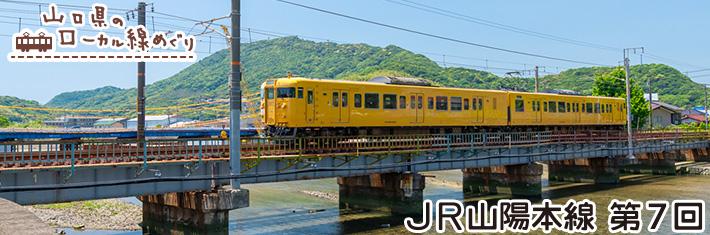 山口県のローカル線めぐり/JR山陽本線 第7回