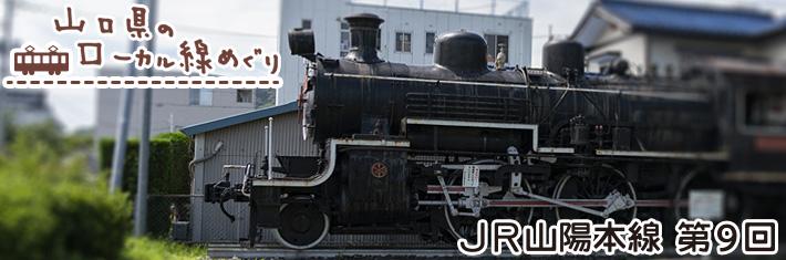 山口県のローカル線めぐり/JR山陽本線 第9回