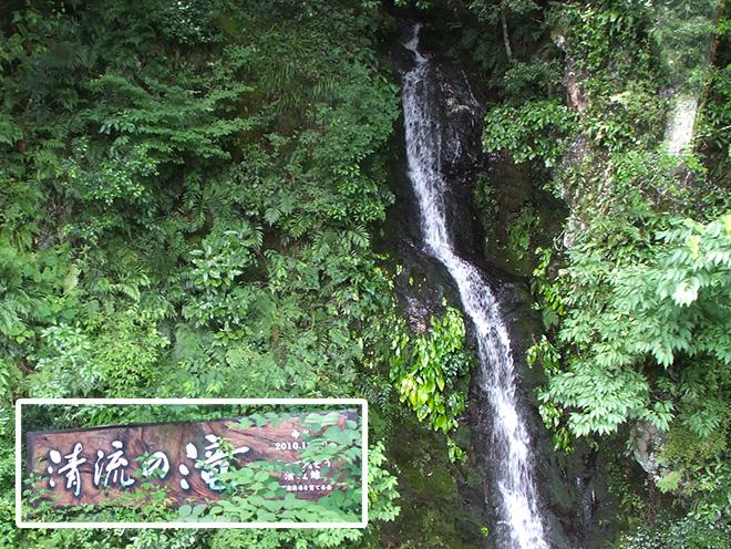 清流の滝の写真