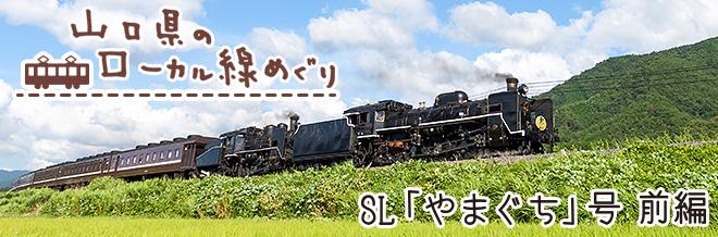 「山口県のローカル線めぐり」/SL「やまぐち」号 前編