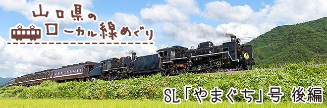 「山口県のローカル線めぐり」/SL「やまぐち」号 後編