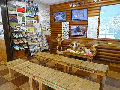 道の駅「長門峡」の情報コーナーの写真