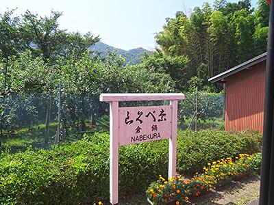 鍋倉駅の写真