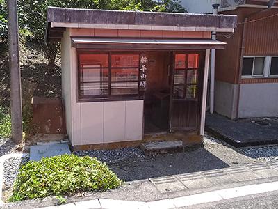 船平山駅待合室外観の写真