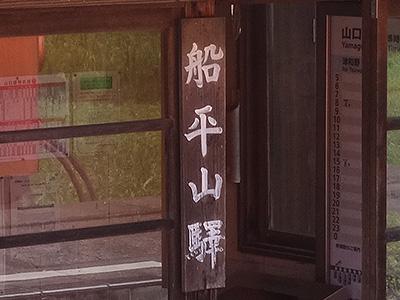 船平山駅のレトロな駅名標の写真