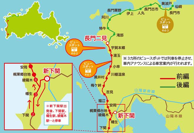山陰観光列車 みすヾ潮彩路線図