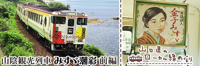 「山口県のローカル線めぐり」/山陰観光列車 みすヾ潮彩 前編
