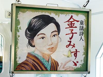 紙芝居「童謡詩人 金子みすゞ」の写真