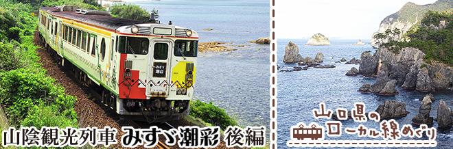「山口県のローカル線めぐり」/山陰観光列車 みすゞ潮彩 後編