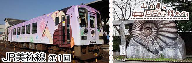 「山口県のローカル線めぐり」/JR美祢線 第1回