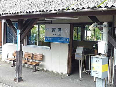 厚保駅舎の写真