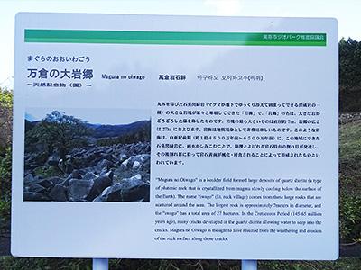 万倉の大岩郷の説明板の写真